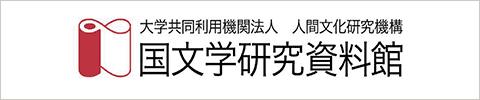 大学共同利用機関法人 人間文化研究機構 国文学研究資料館